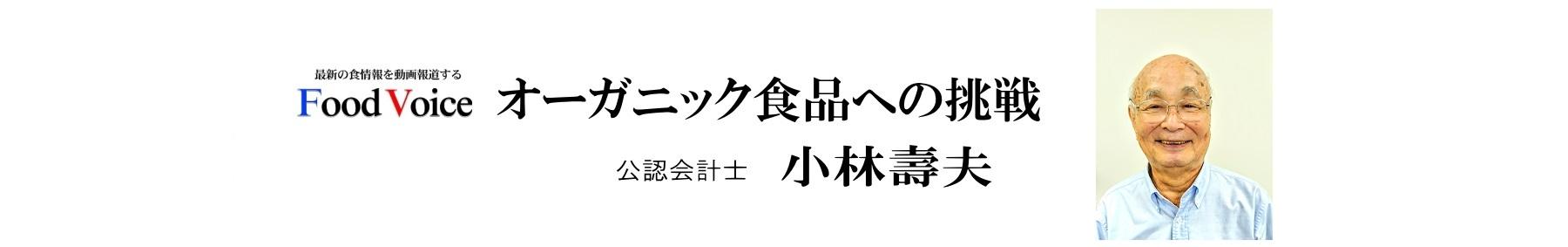 オーガニック食品への挑戦 小林壽夫
