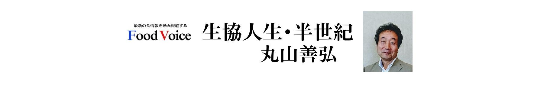 丸山義弘生協人生半世紀