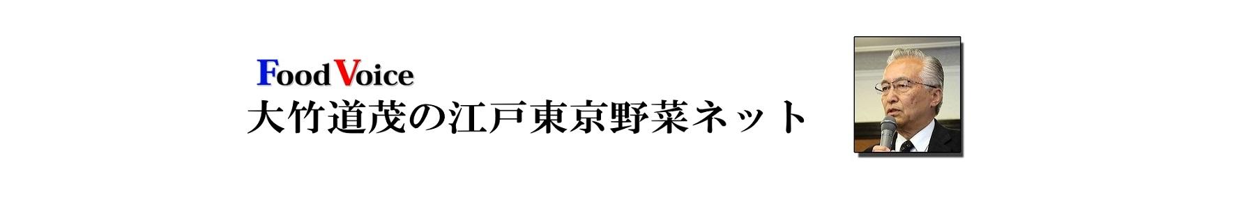 大竹道茂江戸東京野菜ネット