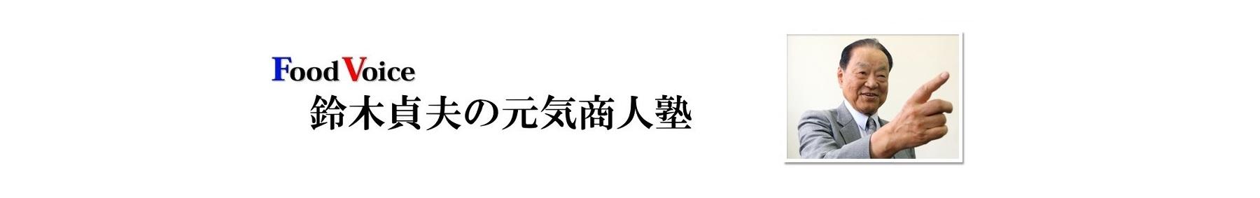 鈴木貞夫商人塾