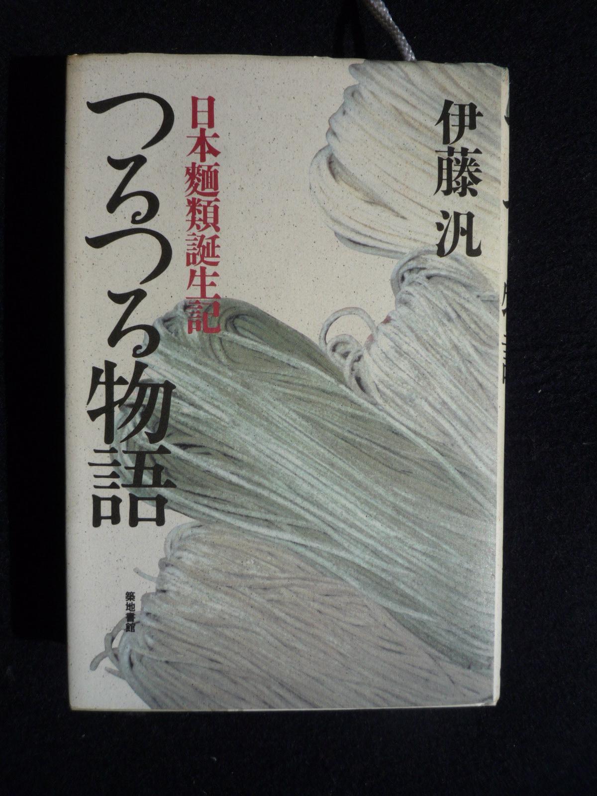第60話 日本の麺文化 - ほしひか...