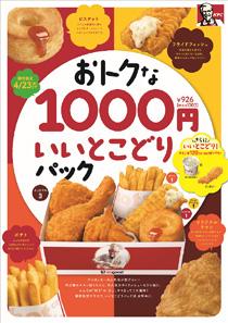 KFCいいとこどり