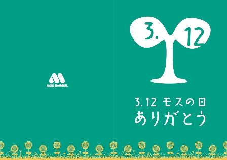 mos_leaflet_20140205sainyuukou_ol