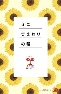 mos_seed_20131220sainyuuoku_ol