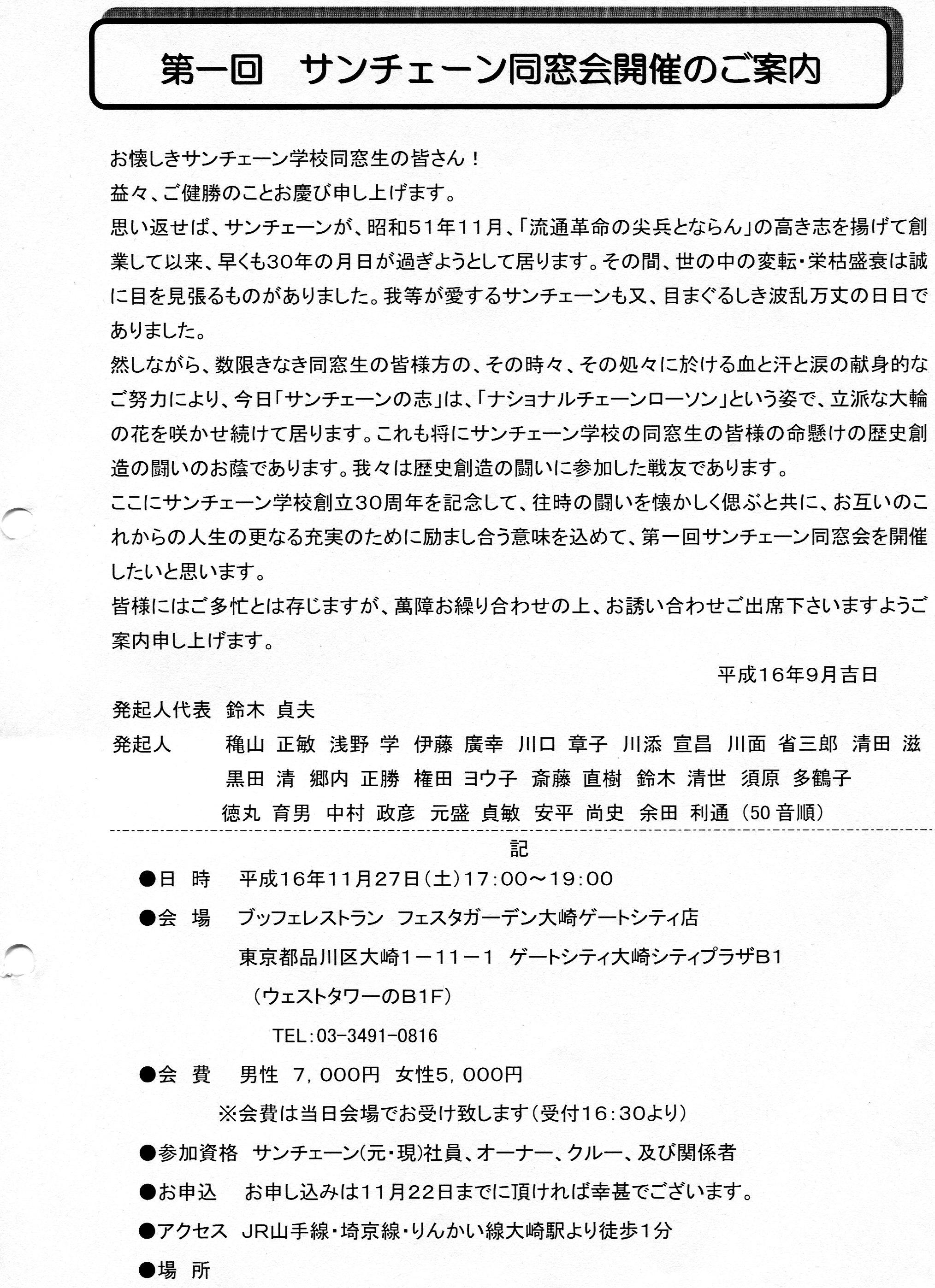 <コンビニ創業戦記・別伝>「DCVS回想録」第44回