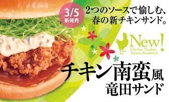 チキン南蛮風竜田サンド
