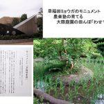 大竹道茂の江戸東京野菜ネット