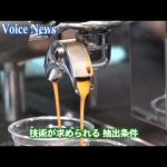 フードボイス動画ニュース
