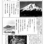 鈴木貞夫のインターネット商人元気塾