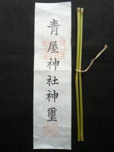11芒の箸