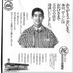 鈴木 貞夫