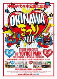 「OKINAWAまつり」代々木公園にて開催